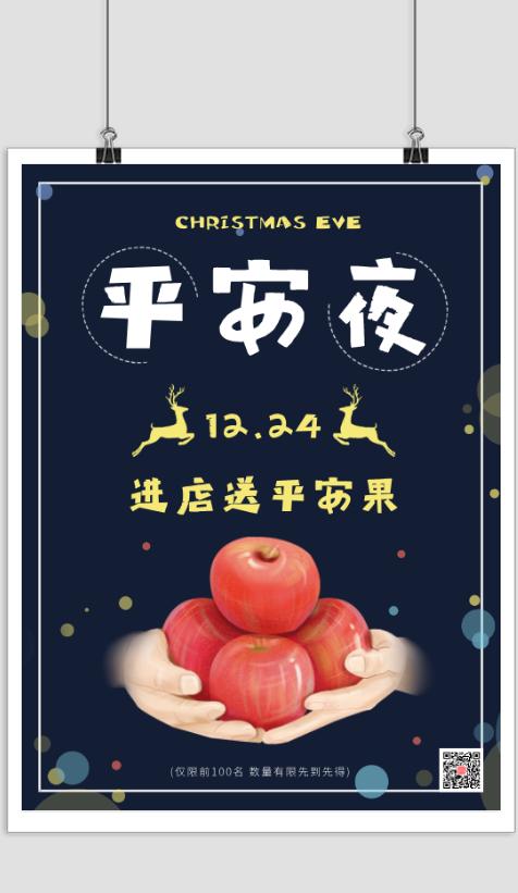 简约圣诞平安夜活动海报
