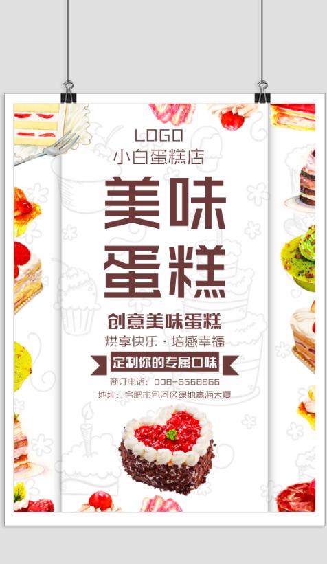 蛋糕店宣传海报