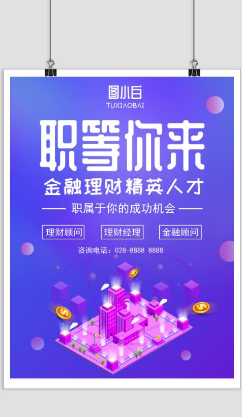 蓝色渐变金融精英招聘宣传海报