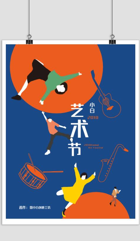 校园艺术节文化宣传海报