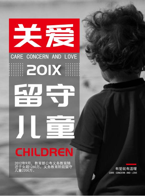 灰色关爱留守儿童公益海报