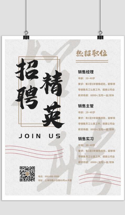 简约素雅中国风招公司企业聘海报