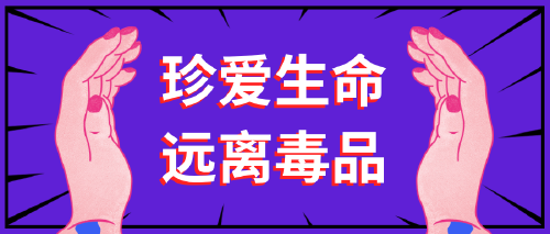 紫色远离毒品宣传公众号首图