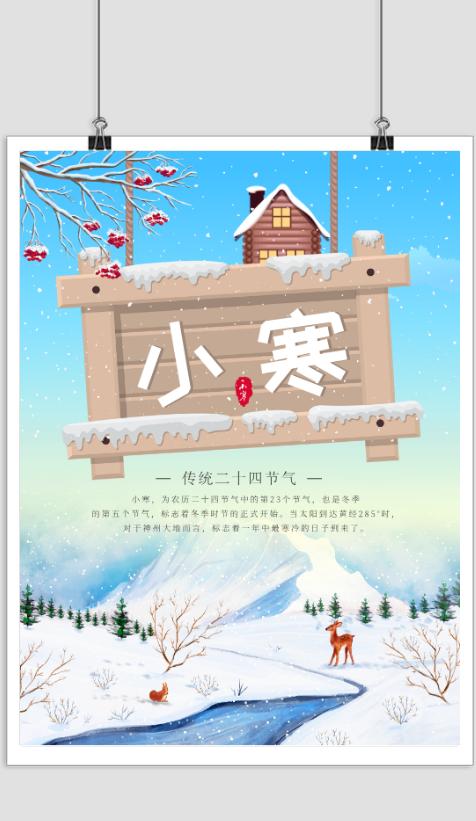 传统二十四节气之小寒宣传海报