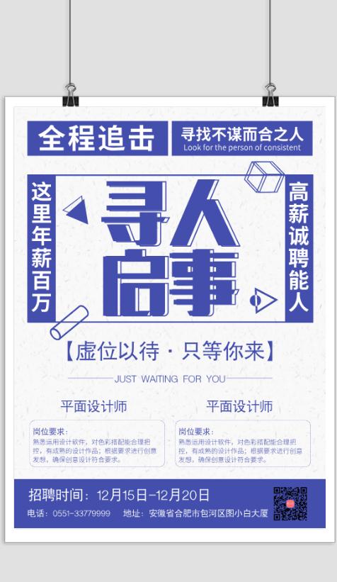 蓝色孟菲斯风格企业招聘宣传海报