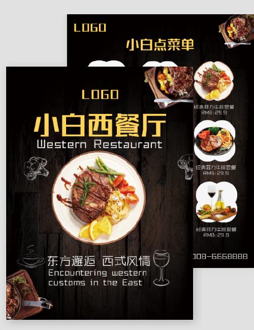 西餐厅宣传海报