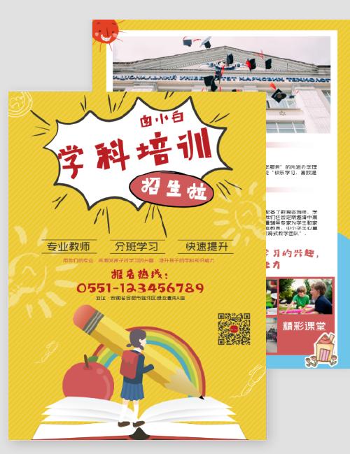 黃色卡通培訓班招生宣傳單