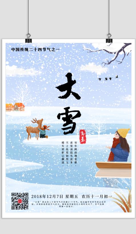 卡通手绘传统节气之大雪节气海报
