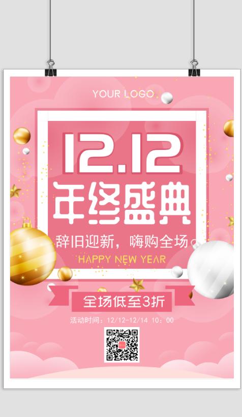粉色雙十二盛典促銷宣傳海報