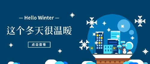 大雪节气新版公众号首图
