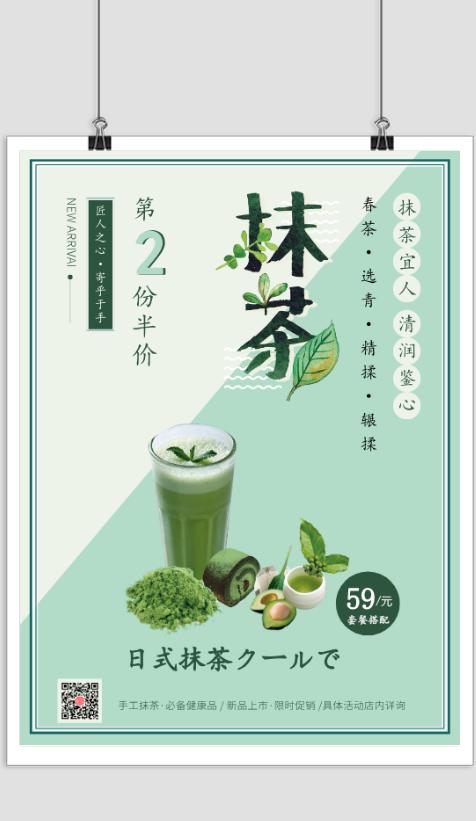 清新蓝色抹茶糕点宣传海报