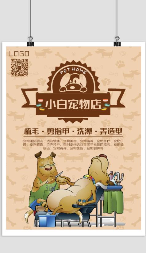 宠物店宣传海报