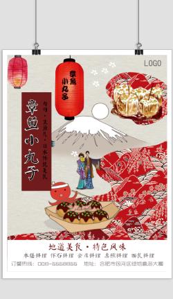 日本特色美食宣传海报