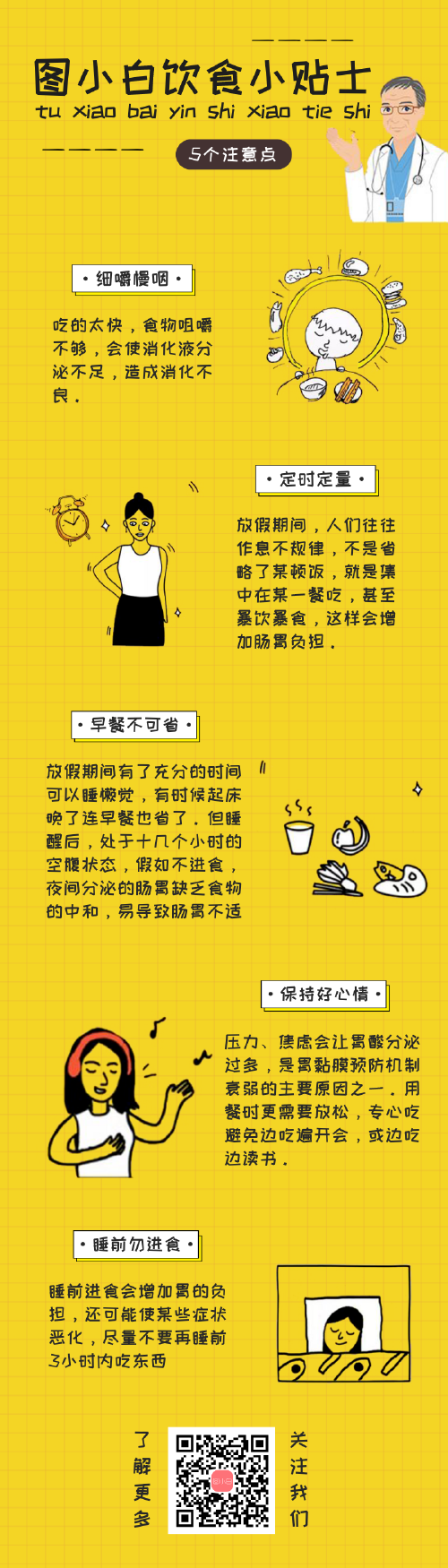 简约插画黄色饮食注意宣传长图