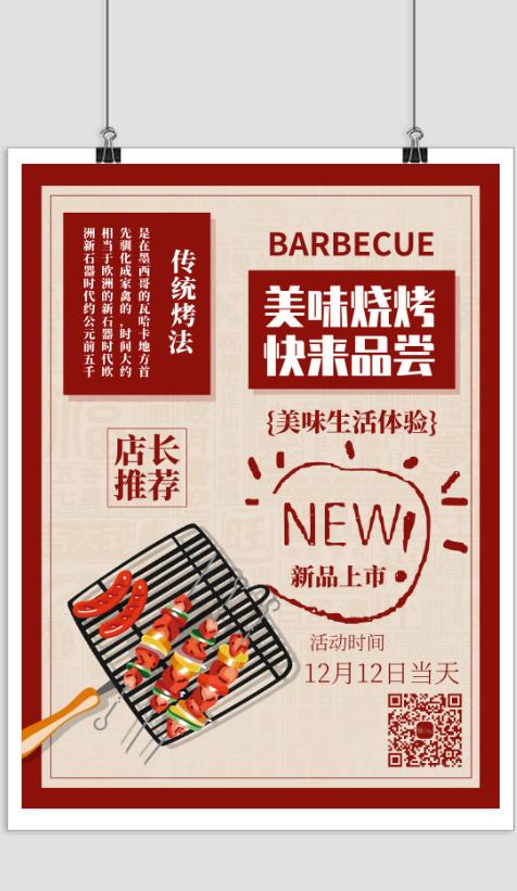 红色复古美味烧烤双十二优惠宣传海报