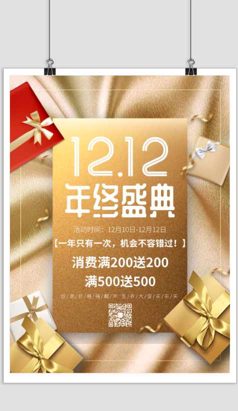 大气金色双十二年终盛典商场促销宣传海报