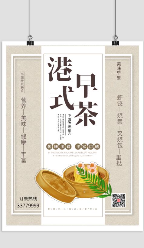 复古港式早餐饮食推荐宣传海报