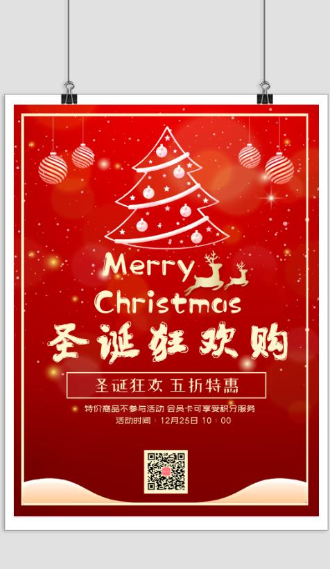 喜庆金色圣诞节促销宣传海报