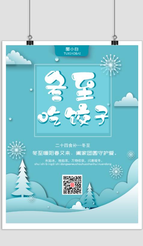 蓝色剪纸冬至节气祝福宣传海报