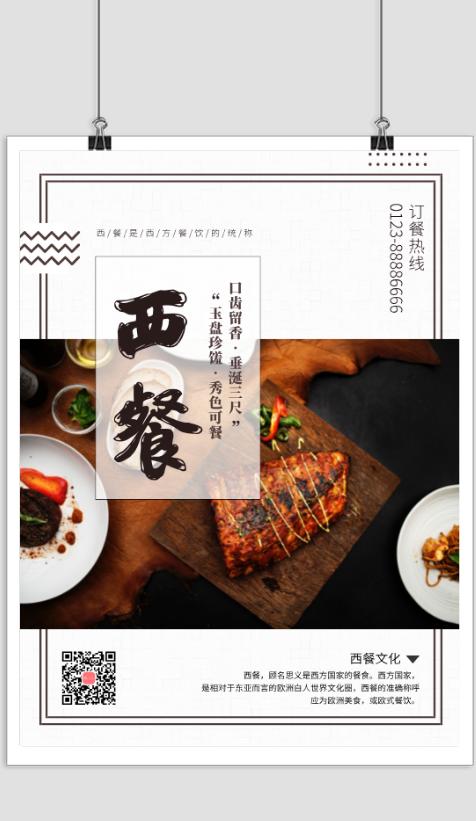 小清新简约美食西餐宣传海报