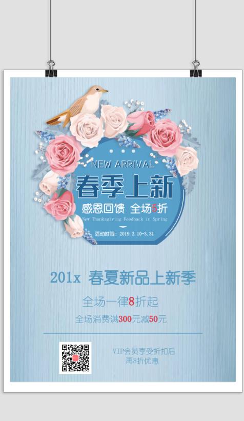 清新春季上新宣传海报
