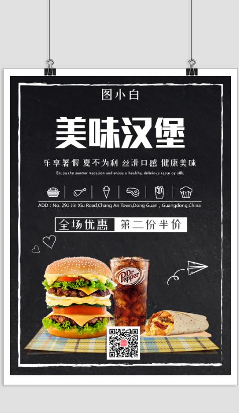 美味汉堡快餐促销宣传海报