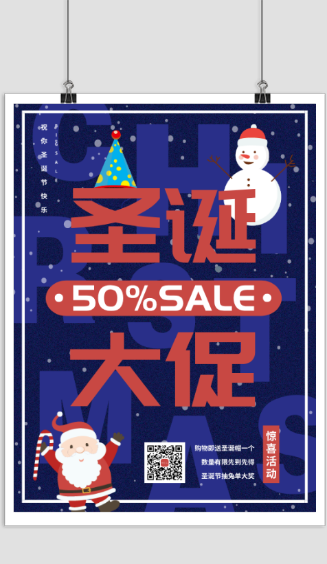圣誕大促圣誕節促銷活動海報