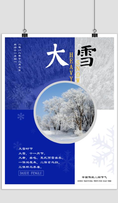 大雪时节宣传海报