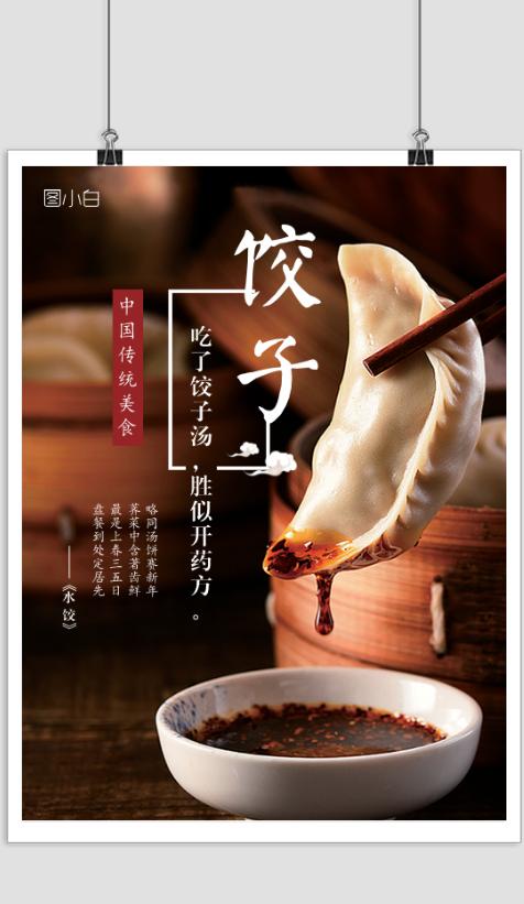 中国美食水饺宣传海报