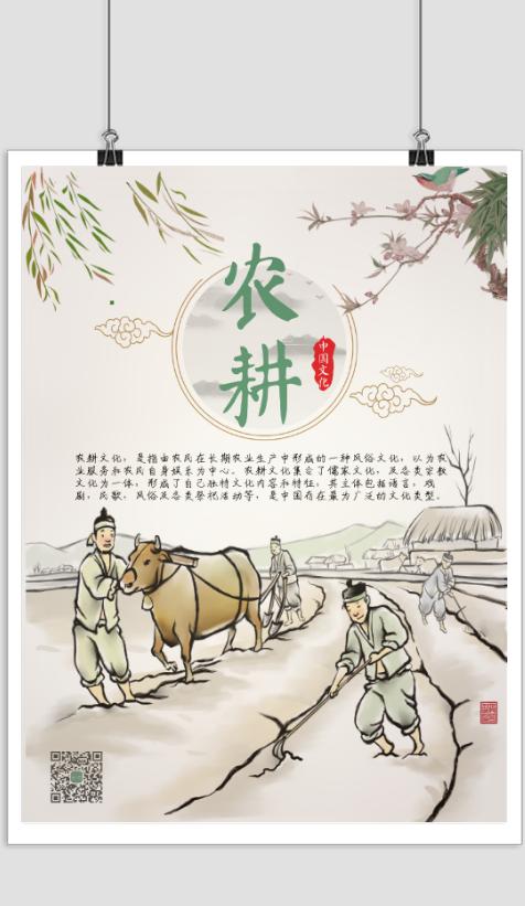 农耕文化宣传海报