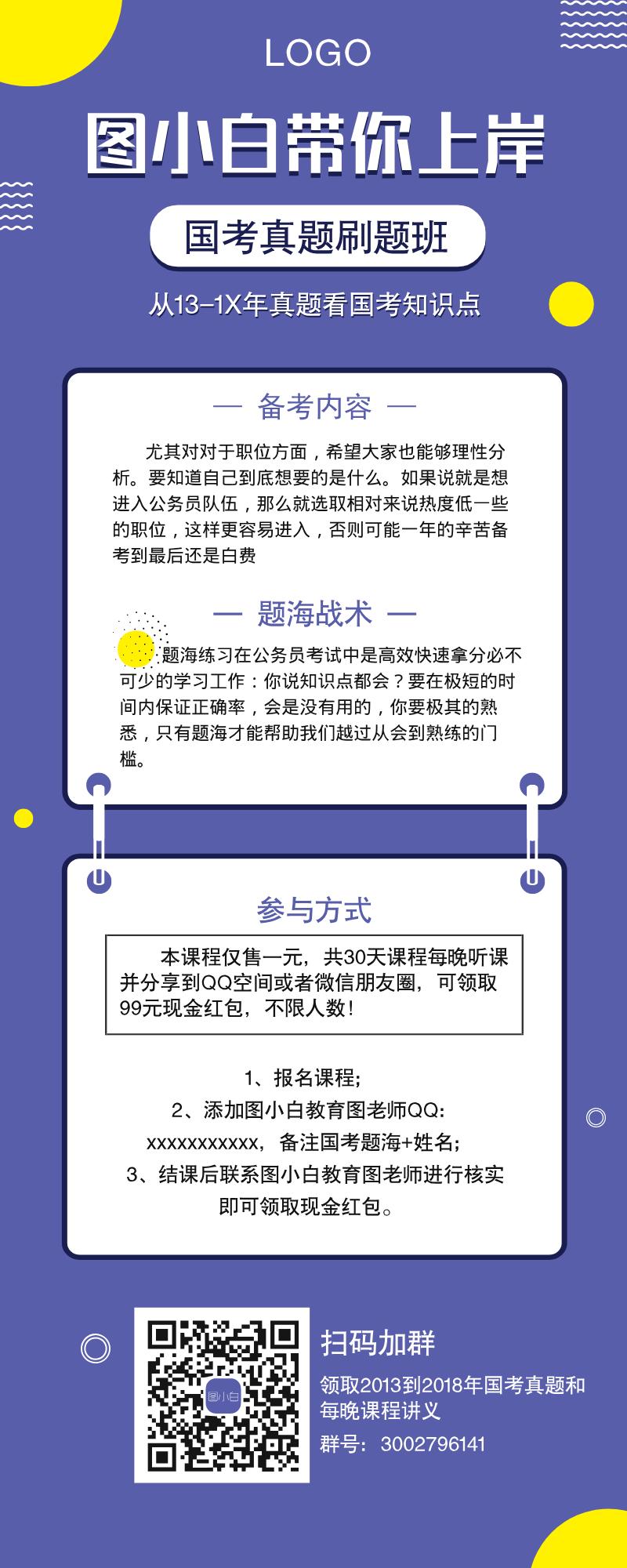 国考上岸班报名营销长图