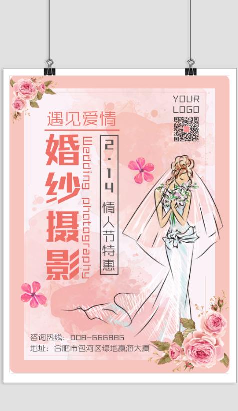 情人节婚纱摄影特惠宣传海报