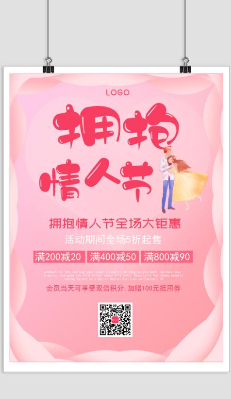 粉色拥抱情人节促销宣传海报