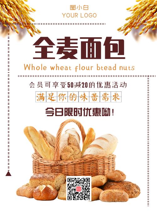 全麦面包面包店促销宣传海报
