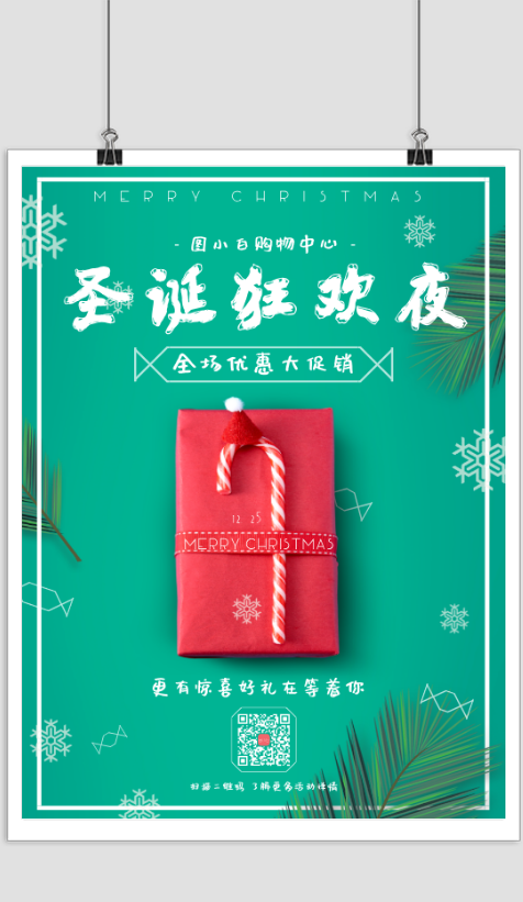 绿色圣诞狂欢夜礼品宣传促销海报