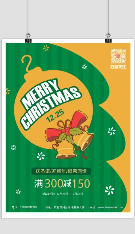 圣诞节铃铛创意宣传海报