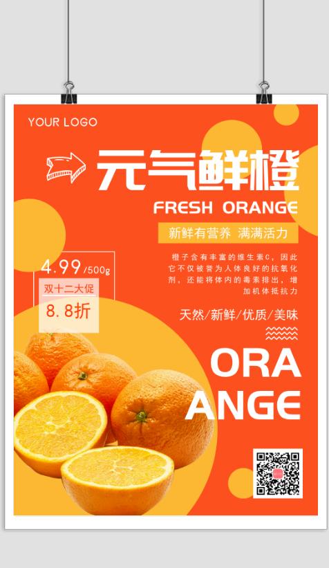橘色鲜橙双十二促销宣传海报