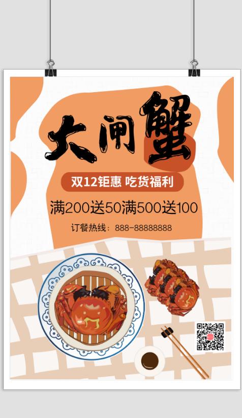 清新手绘大闸蟹双十二美食宣传海报