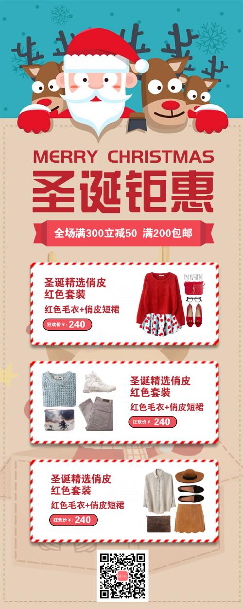 简约圣诞节活动宣传营销长图