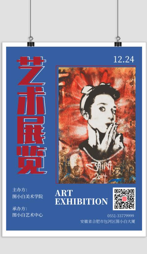 撞色简约艺术展览宣传海报