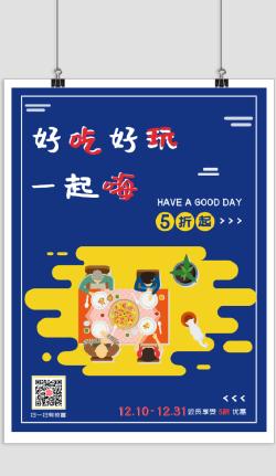 创意卡通美食宣传海报