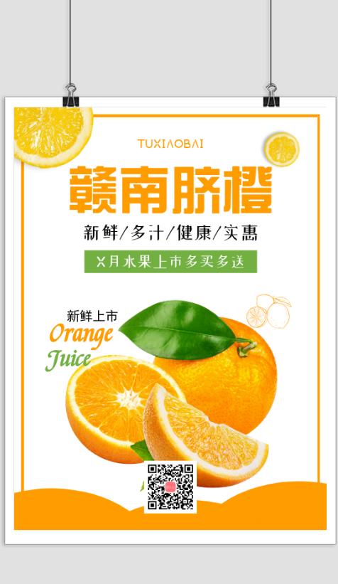 黄色水果赣南脐橙促销宣传海报