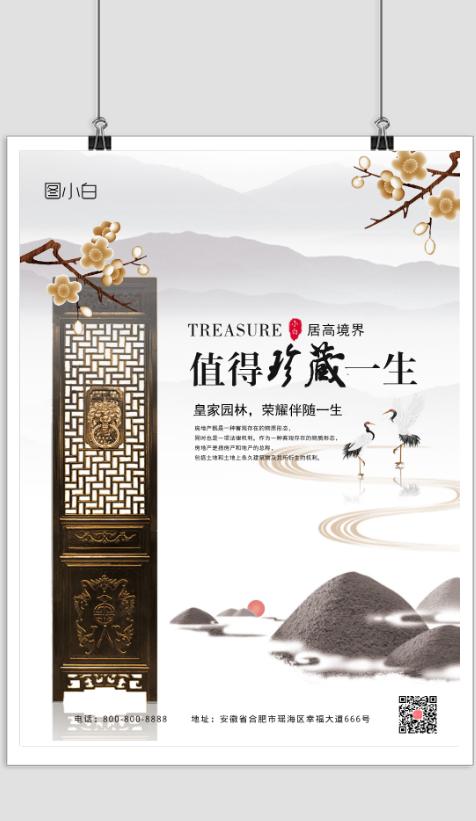 中国风房地产宣传海报
