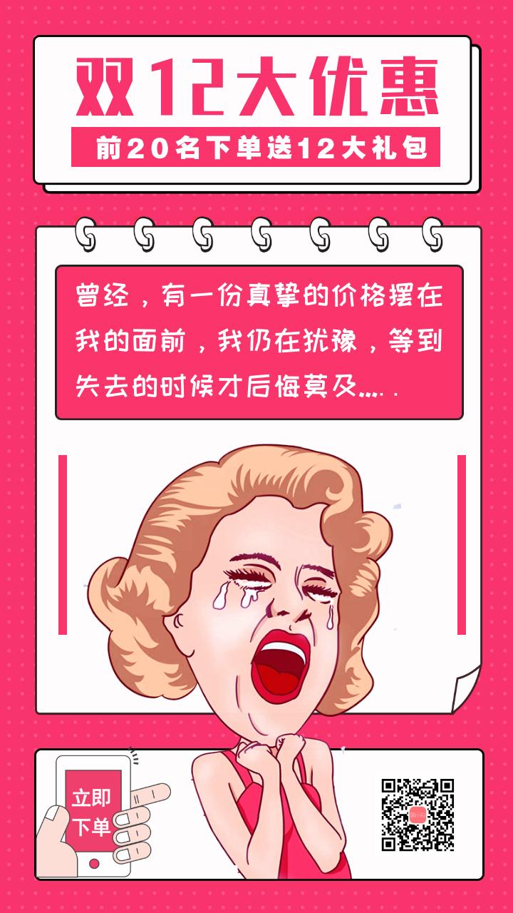 手繪雙12淘寶天貓促銷手機海報