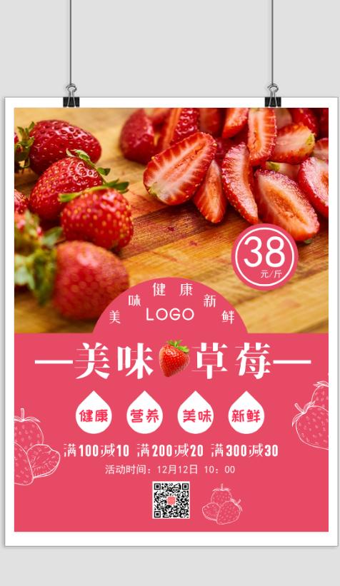 粉色美味草莓水果促销宣传海报
