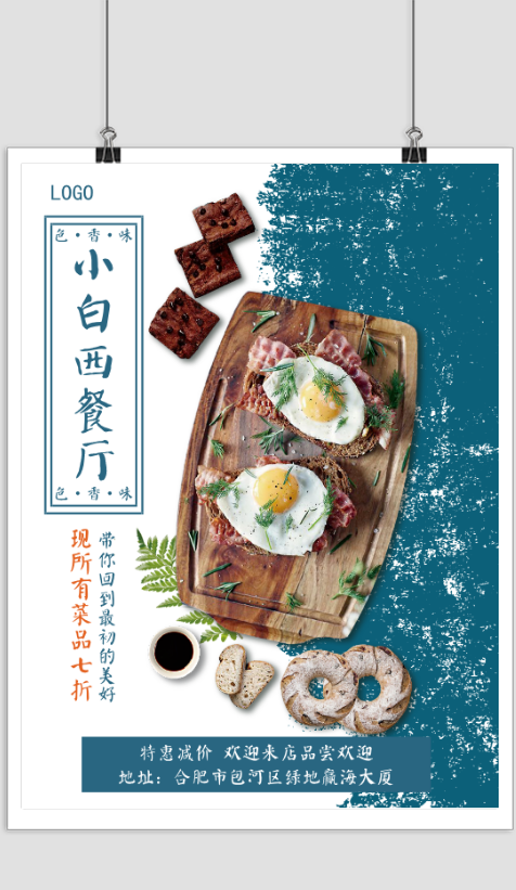 西餐厅折扣促销宣传海报