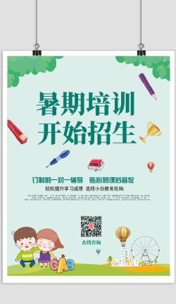 暑期培训宣传海报