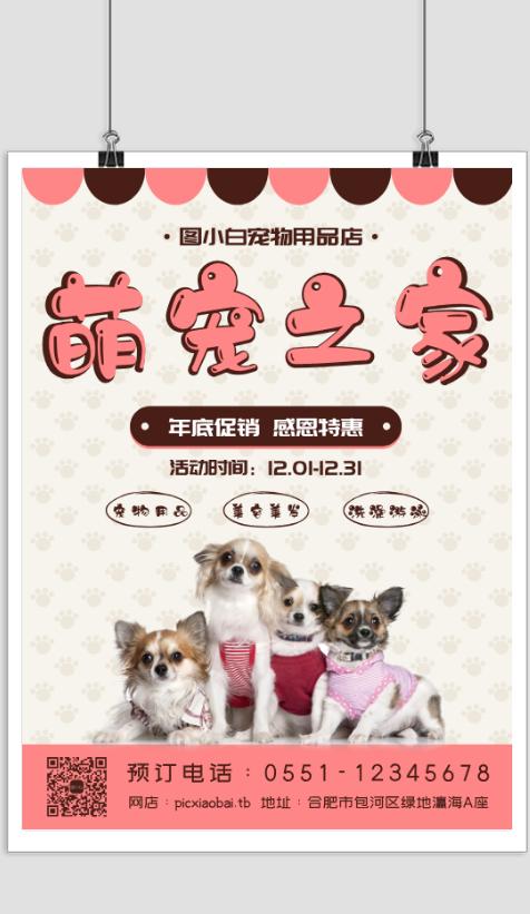 粉色萌宠之家宠物店促销宣传海报