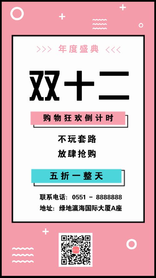 双十二狂欢活动手机海报