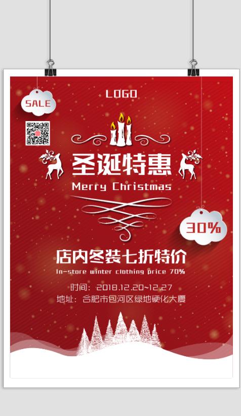 圣诞特惠宣传海报